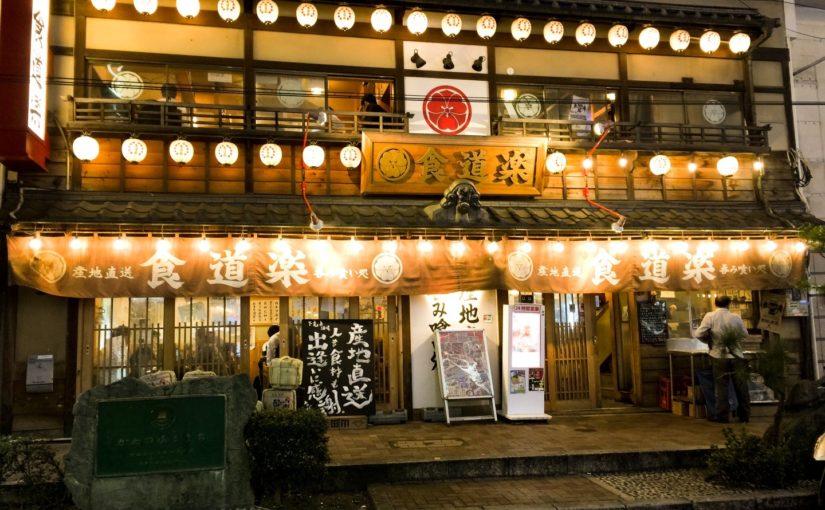 アメリカ人が感動しすぎた-すごいよ日本-江戸風レストラン外観